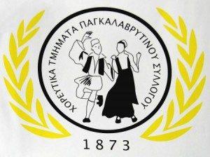 pankalavritinos-logo11-300x224