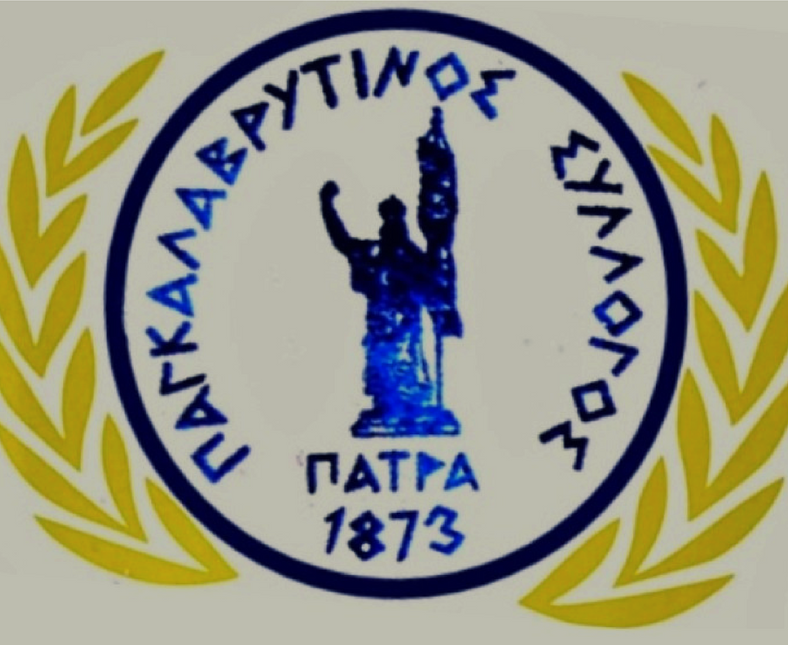 ΠΑΓΚΑΛΑΒΡΥΤΙΝΟΣ ΣΥΛΛΟΓΟΣ ΠΑΤΡΩΝ